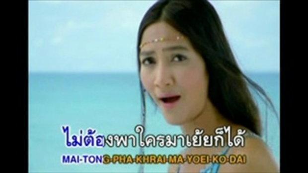 KR MV หลอกกันไซ - อันดา