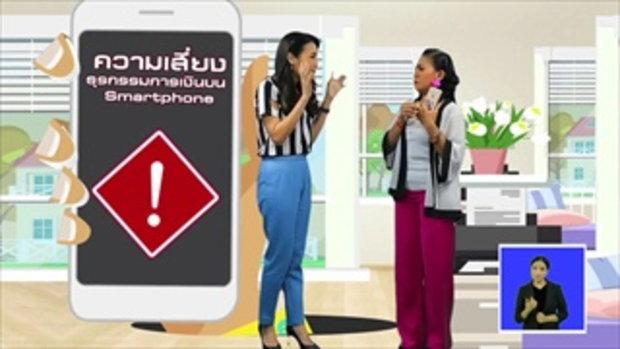 ชุมชนคนดิจิทัล ตอน 'ทำธุรกรรมการเงินบน Smartphone อย่างไร... ให้ปลอดภัย'
