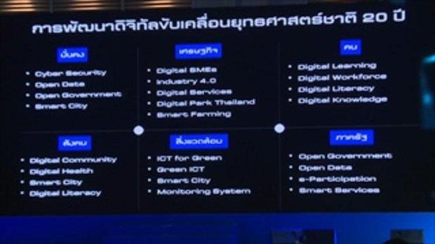 Digital Thailand Bigbang 2017