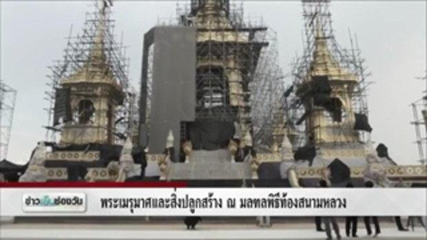 พระเมรุมาศและสิ่งปลูกสร้าง ณ มลฑลพิธีท้องสนามหลวง   ข่าวช่องวัน   one31