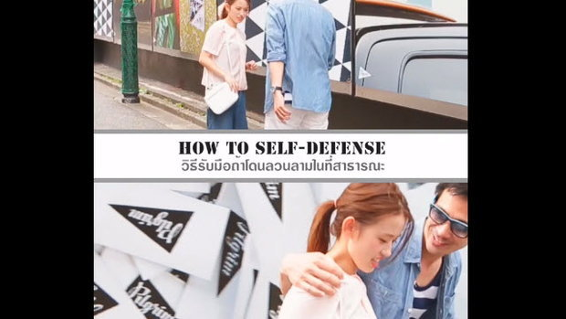 How to self-defense in Public area ป้องกันตัวเมื่อถูกลวนลามในที่สาธารณะ!