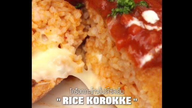Rice Korokke ข้าวปั้นโคร็อคเกะไส้ชีสเยิ้ม