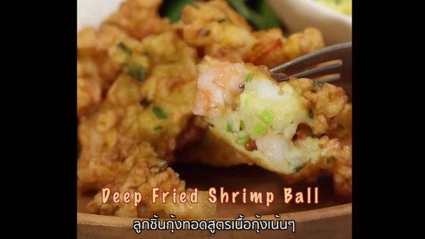 Deep Fried Shrimp Ball ลูกชิ้นกุ้งทอดเนื้อแน่น