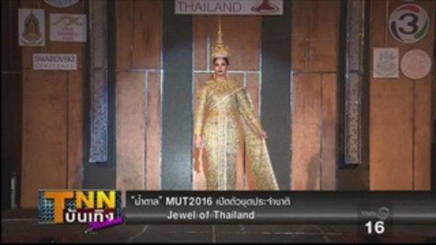 น้ำตาล MUT 2016 เปิดตัวชุดประจำชาติ Jewel of Thailand