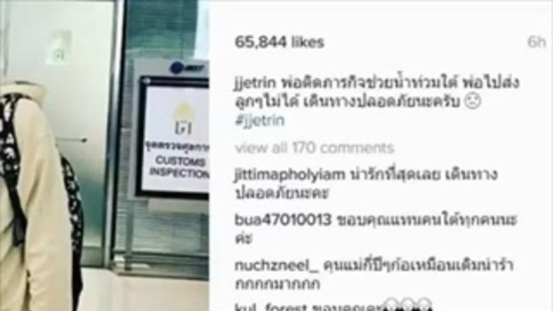 """ได้ใจชาวไทย """"เจ เจตริน"""" ตัดสินใจไม่ไปส่งลูก พร้อมเร่งมือช่วยเหลือ พี่น้องชาวใต้แบบนี้…นับถือหัวใจ…สุ"""
