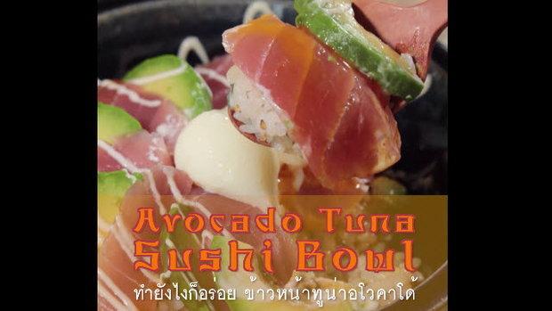 Avocado Tuna Sushi Bowl ข้าวทูน่าอะโวคาโด้