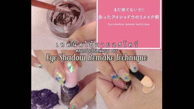 Eye Shadow Remake Technique : DIY เทคนิคการใช้อายแชโดว์