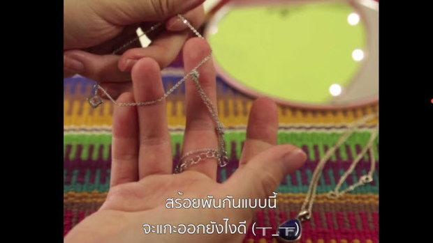 Unknot Necklace trick เทคนิคแก้ปัญหาสร้อยพันกัน