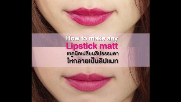How to make any Lipstick matt เปลี่ยนลิปธรรรมดา เป็นลิปแมตต์สวยๆ