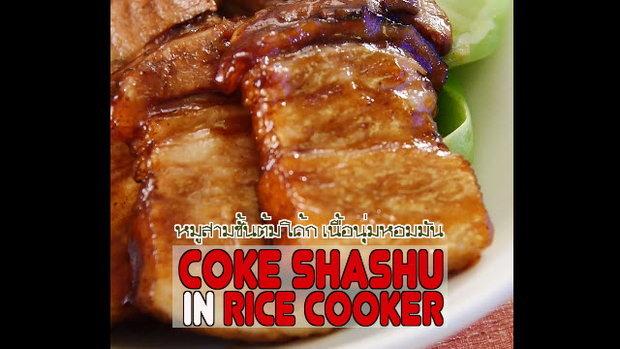 หมูสามชั้นต้มโค้ก (Coke shashu in rice cooker)