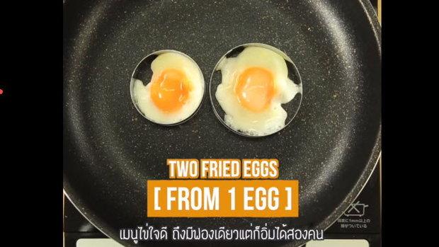 เมนูไข่ใจดี มีฟองเดียวแต่อิ่มได้ถึงสองคน (Two fried eggs from 1 egg)