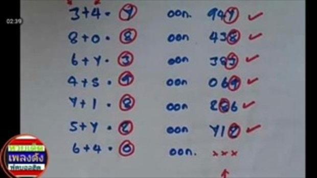 สูตร วิ่งบนตัวเดียว เข้า 6 งวดติด งวด 17_1_60 #สูตรคิดง่ายๆ
