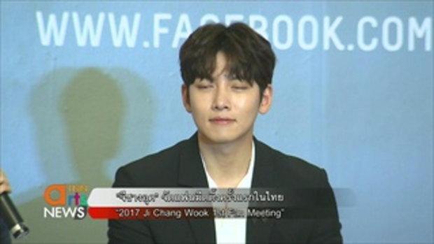 """จีชางอุค จัดแฟนมีตติ้งครั้งแรกในไทย """"2017 Ji Chang Wook 1st Fan Meeting"""""""