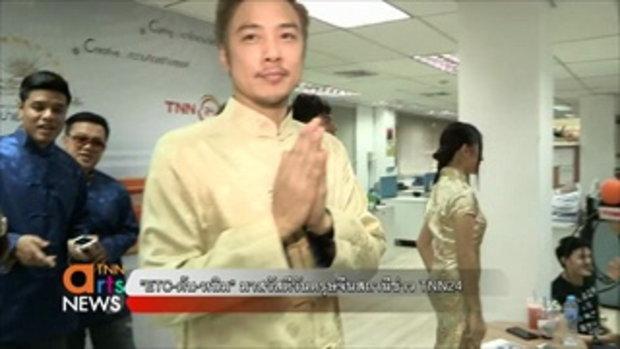 ETC-ต้น-หนิม มาสวัสดีวันตรุษจีนสถานีข่าว TNN24