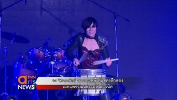 วง DrumCat จากเกาหลีใต้แสดงตีกลองเผยแพร่วัฒนธรรมต้นกำเนิด