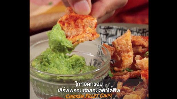 ไก่ทอดกรอบ อะโวคาโด้ดิพ (Chicken Fillet Chips)