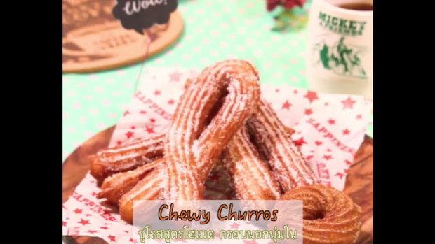 ชูโรส สูตรโฮมเมด (Chewy Churros)