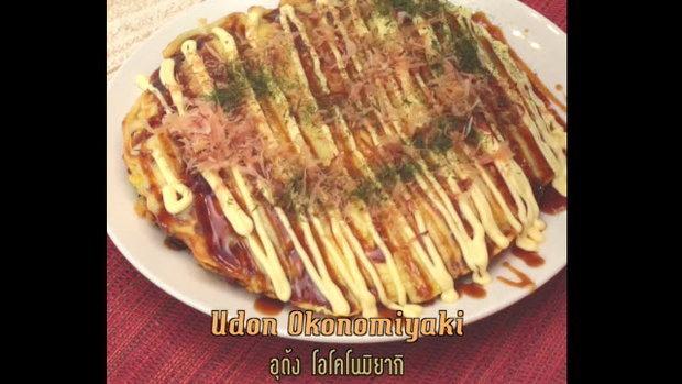 อูด้ง โอโคโนมิยากิ (Udon Okonomiyaki)