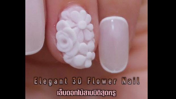 เล็บดอกไม้ 3 มิติสุดหรู (Elegant 3D Flower Nail)