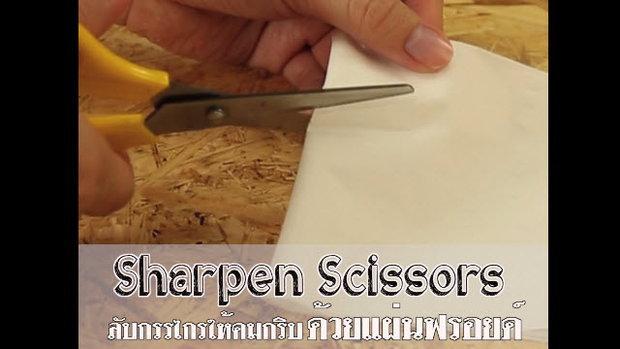 ลับกรรไกรให้กลับมาคมกริบ ด้วยแผ่นฟอลย์ (Sharpen Scissors)
