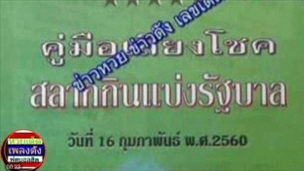 ปกเขียว คู่มือเสี่ยงโชคสลากกินแบ่งรัฐบาลงวด 16 กุมภาพันธ์ 2560