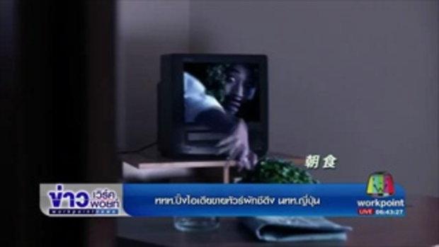 ททท ปิ๊งไอเดียขายทัวร์ผักชีดึง นทท ญี่ปุ่น l ข่าวเวิร์คพอยท์ (เช้า) l 1 ก.พ.60