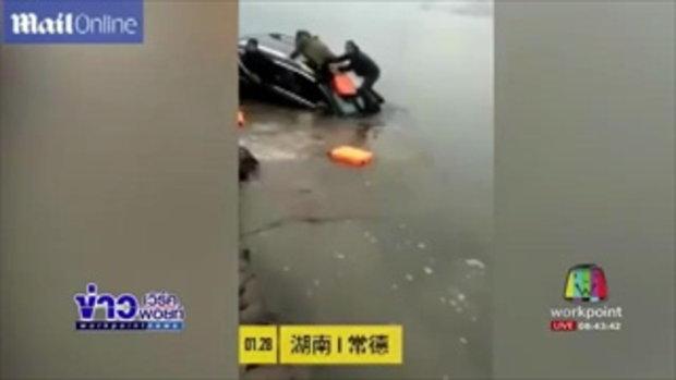 นาทีพ่อชาวจีนโยนลูกน้อยขึ้นฝั่งก่อนรถยนต์จมลงในแม่น้ำ l ข่าวเวิร์คพอยท์ (เช้า) l 1 ก.พ.60