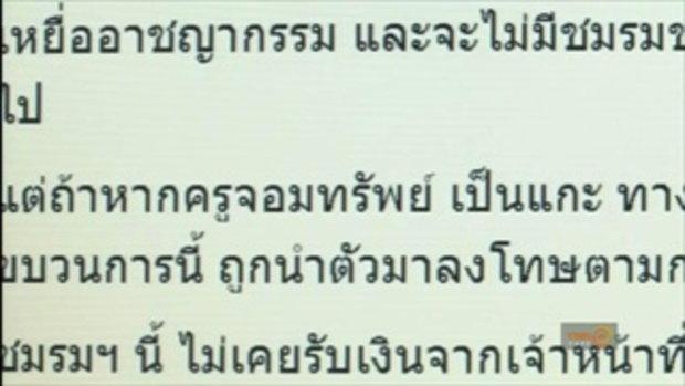 ครูจอมทรัพย์ เหยื่อขบวนการยุติธรรมไทย