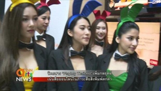 นิตยสาร Playboy Thailand เพิ่มกลยุทธ์เน้นสื่อออนไลน์ในภาวะสื่อสิ่งพิมพ์ตกต่ำ