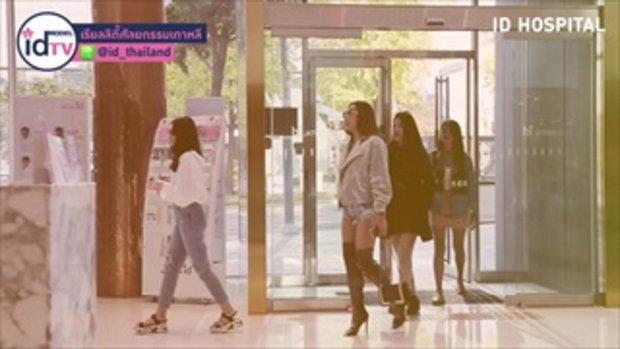 ID MODEL TV Ep.3 Welcome to ID's World ยินดีต้อนรับสู่ โรงพยาบาลไอดี