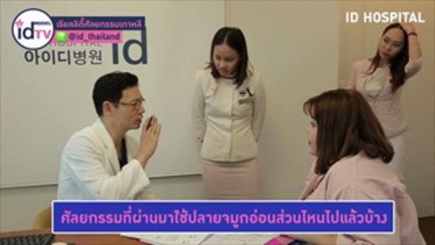 ID MODEL TV เรียลลิตี้ ศัลยกรรมเกาหลี EP4 - Puncha's D Day