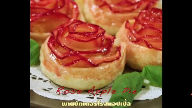 พายบัตเตอร์โรสแอปเปิ้ล (Rose Apple Pie)