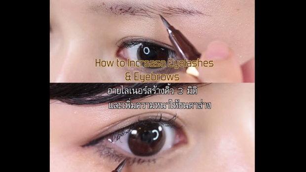 อายไลเนอร์สร้างคิ้ว 3 มิติ และเพิ่มความหนาให้ขนตาล่าง (How to Increase Eyelashes & Eyebrows)