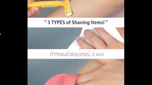 กำจัดขนด้วยอุปกรณ์ 3 แบบ (3 Types of Shaving Items!)