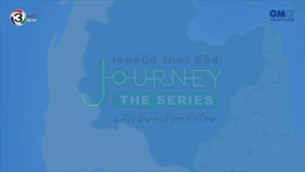 Journey The Series - ตอน ปักษ์ใต้ ปักหมุด หยุดเวลา - EP.5 - นครศรีธรรมราช 1/4