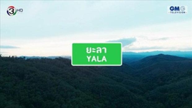 Journey The Series - ตอน ปักษ์ใต้ ปักหมุด หยุดเวลา - EP.12 - ยะลา 1/4