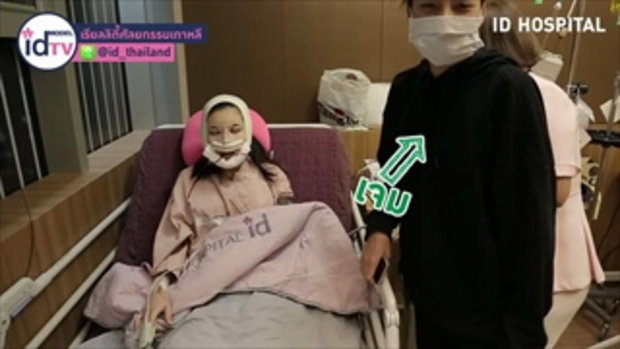 ID MODEL TV - Ep.11 Nook Idor 1Day After Surgery โรงพยาบาลไอดี