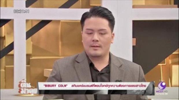 """ตื่นมาคุย - """"BIBURY COLN"""" ตอบโจทย์ทุกความต้องการของสาวไทย"""