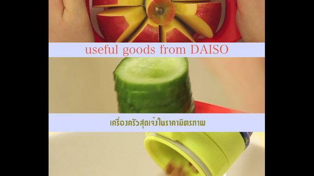 เครื่องครัวสุดเจ๋งในราคามิตรภาพ (Useful goods from DAISO)