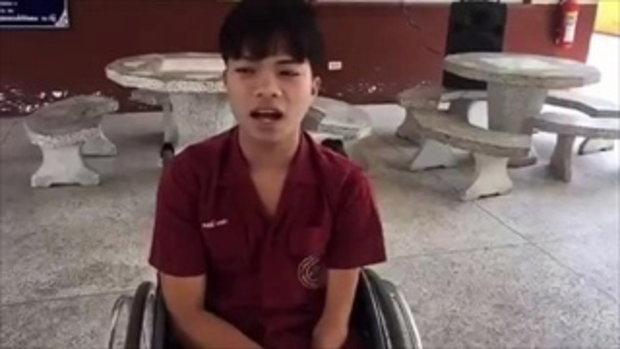 เปิดใจ น้องอุ้มบุญ คนพิการมากความสามารถ ที่โชว์รำไทย จนมีผู้รับชมคลิปกว่า 1 ล้านคน