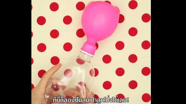 อุปกรณ์ปั๊มลมลูกโป่งแบบ DIY (DIY easy blow balloon)