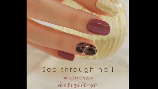 เพิ่มความ sexy ด้วยเล็บลูกไม้ซีทรูดำ (See through nails)