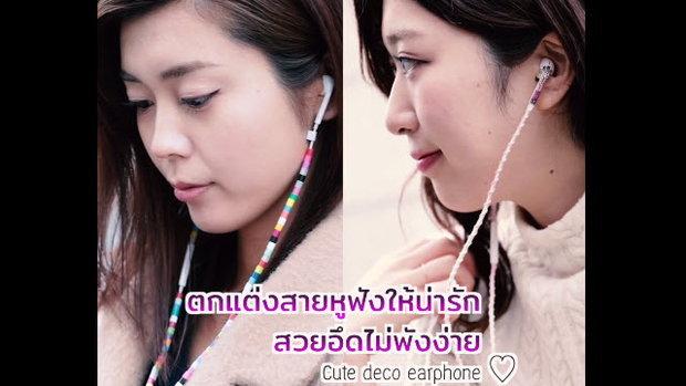 ตกแต่งสายหูฟังให้น่ารัก ไม่พังง่าย (Cute deco earphone)