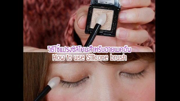 วิธีใช้แปรงซิลิโคนสำหรับอายเมคอัพ (How to use Silicone brush)