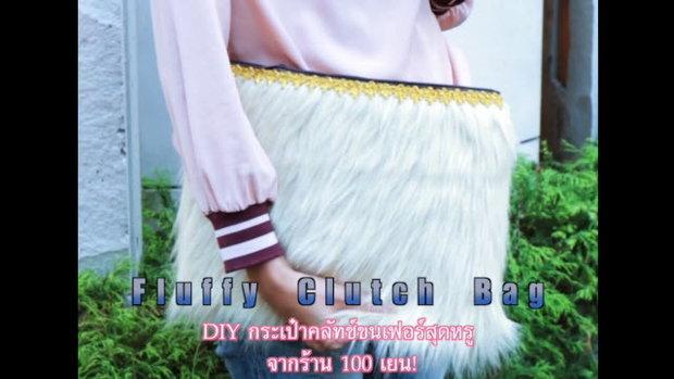 DIY กระเป๋าคลัทช์ขนเฟอร์สุดหรู จากร้าน 100 เยน! (Fluffy clutch bag)