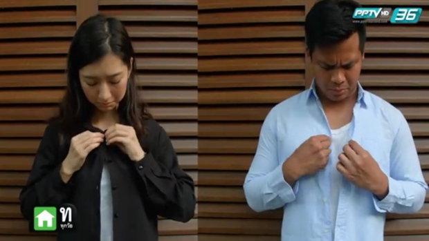 Did you Know EP.129 ทำไมเสื้อเชิ้ตของผู้หญิงกระดุมอยู่ด้านซ้าย ส่วนของผู้ชายกระดุมจะอยู่ด้านขวา