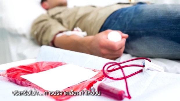Happy and Healthy Ep.5 บริจาคเลือดทำให้อ้วน จริงหรือไม่