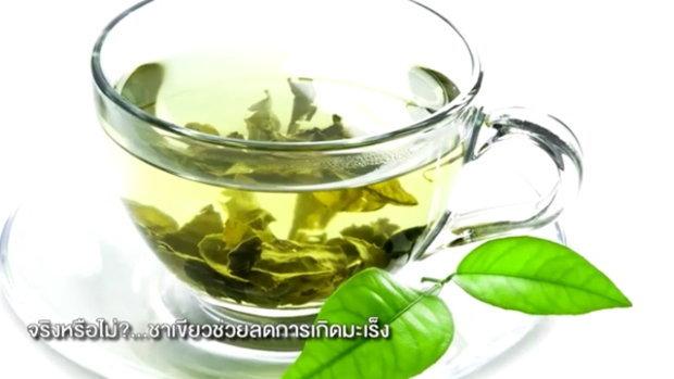 Happy and Healthy EP.6 จริงหรือไม่ ดื่มชาเขียวช่วยลดการเกิดโรคมะเร็ง