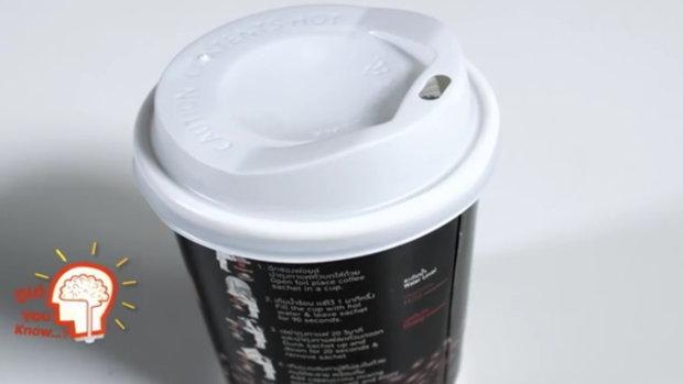 Did you Know EP.135 รูใหญ่บนถ้วยกาแฟมีไว้สำหรับดื่ม แล้วรูเล็กๆอีกรู มีไว้ทำไม