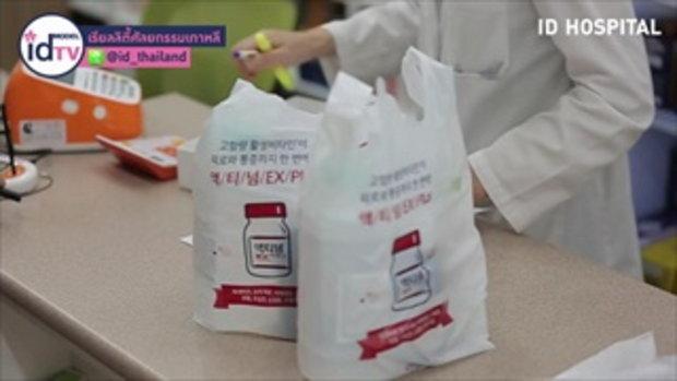 ID MODEL TV Ep.15 การดูแลตัวเองหลังผ่าตัดศัลยกรรมที่เกาหลี